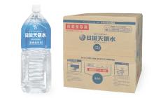 天然活性水素水日田天领水(2L)-健康首选