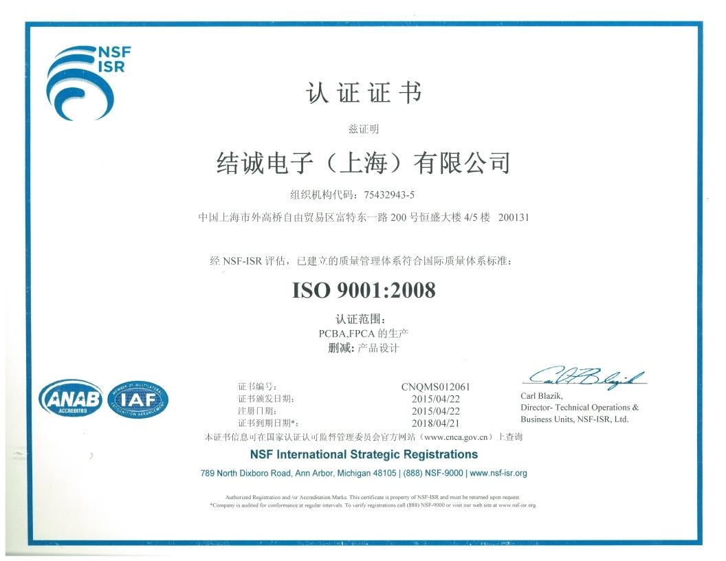 ISO9001:2008认证证书