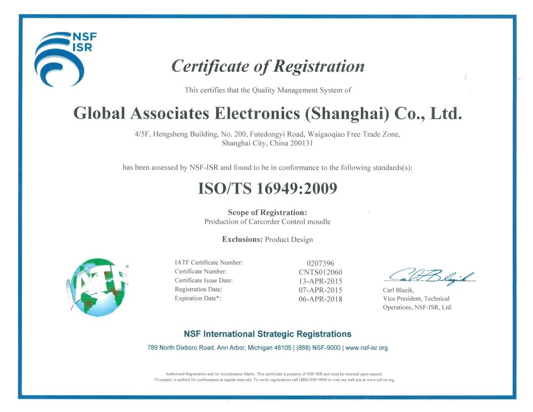 ISO/TS 16949:2009认证证书